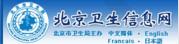 北京卫生信息网