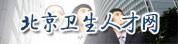 北京卫生人才网
